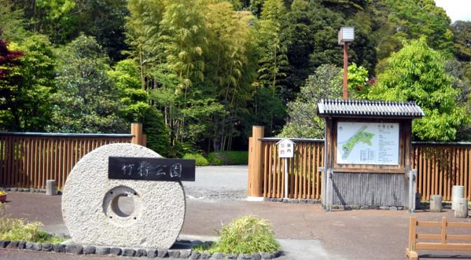 [かぐや姫伝説の竹採公園] 富士市中比奈