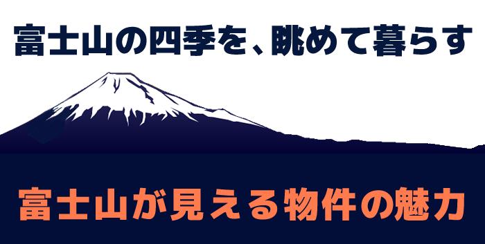 富士山の四季を眺めて暮らす、富士山が見える物件の魅力